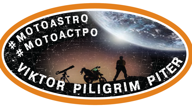 Интернет-журнал «MotoAstro»